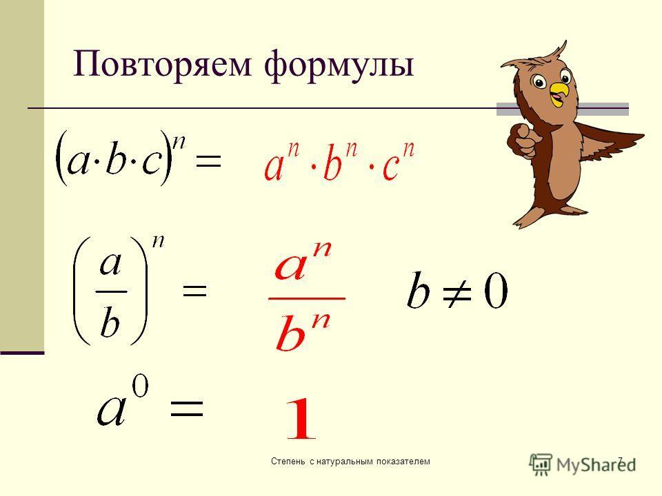 Степень с натуральным показателем7 Повторяем формулы