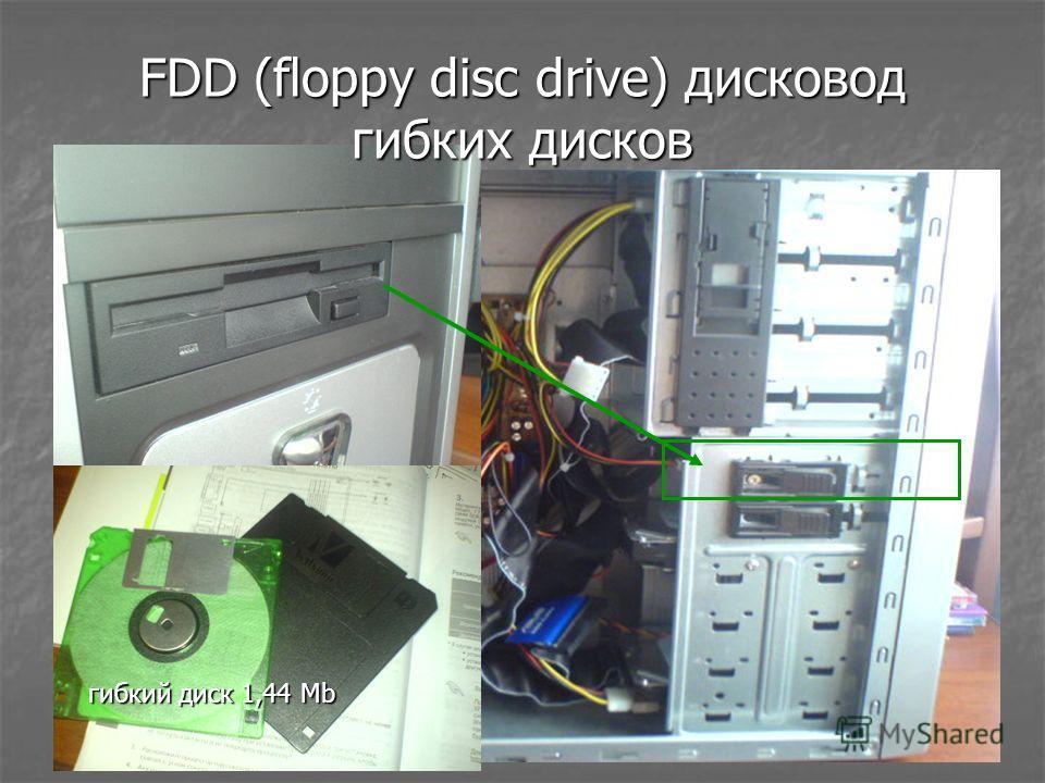 FDD (floppy disc drive) дисковод гибких дисков гибкий диск 1,44 Mb