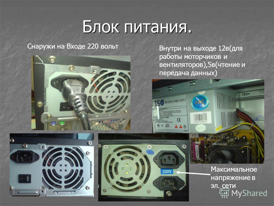 Блок питания. Снаружи на Входе 220 вольт Внутри на выходе 12в(для работы моторчиков и вентиляторов),5в(чтение и передача данных) Максимальное напряжение в эл. сети
