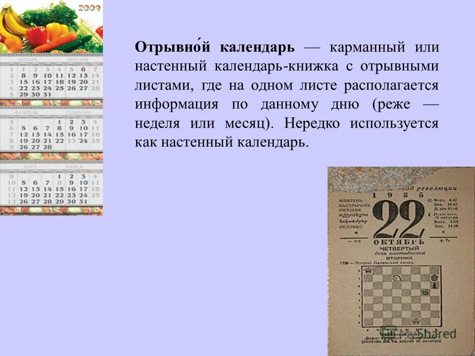 Отрывно́й календарь карманный или настенный календарь-книжка с отрывными листами, где на одном листе располагается информация по данному дню (реже неделя или месяц). Нередко используется как настенный календарь.