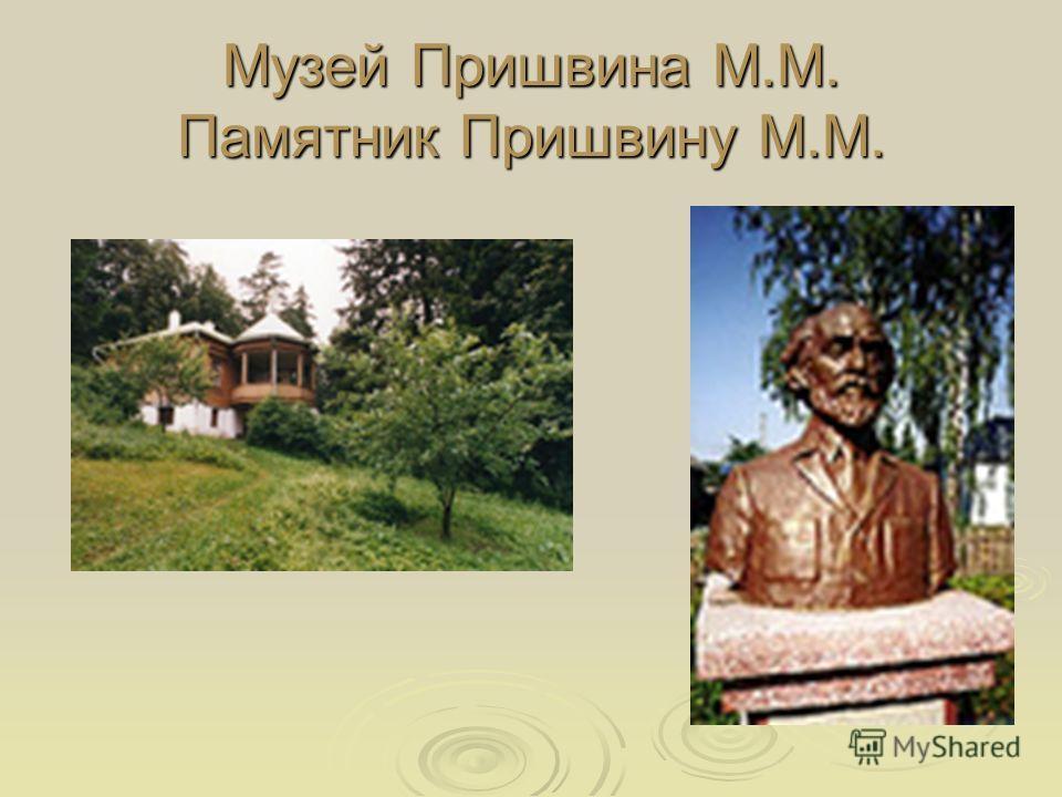 Музей Пришвина М.М. Памятник Пришвину М.М.