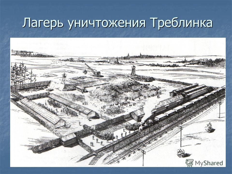 Лагерь уничтожения Треблинка