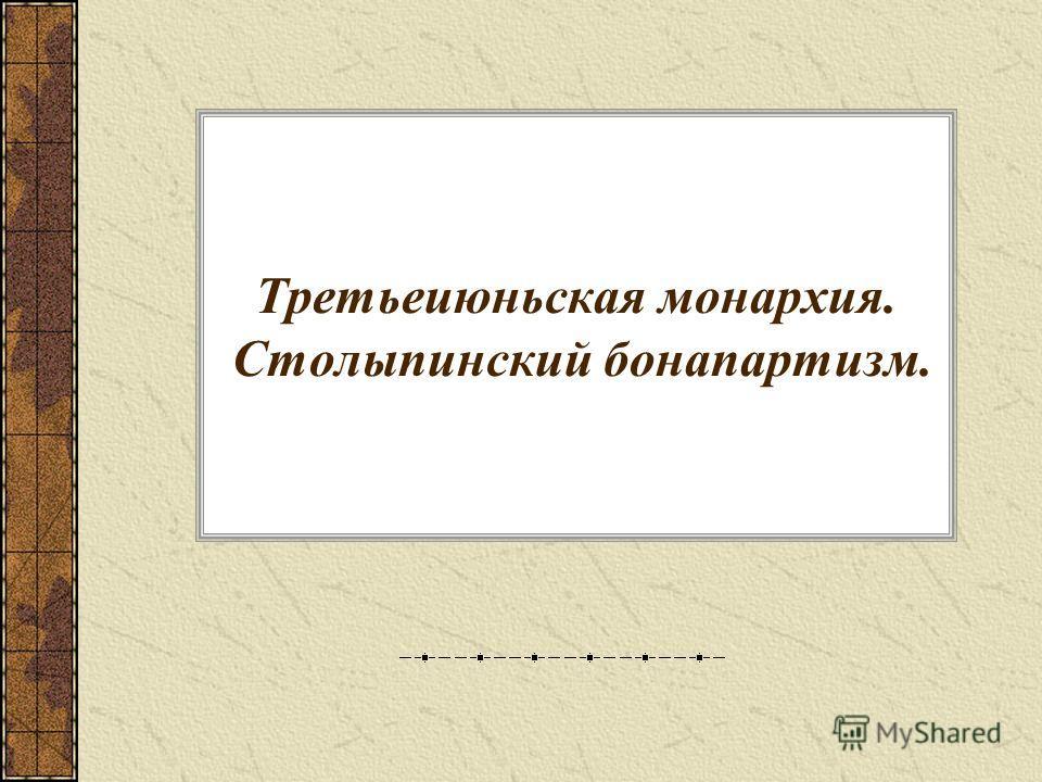 Третьеиюньская монархия. Столыпинский бонапартизм.
