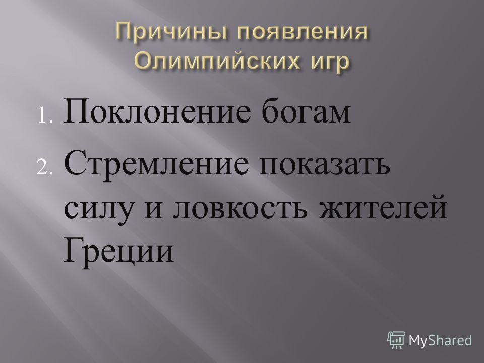 1. Поклонение богам 2. Стремление показать силу и ловкость жителей Греции
