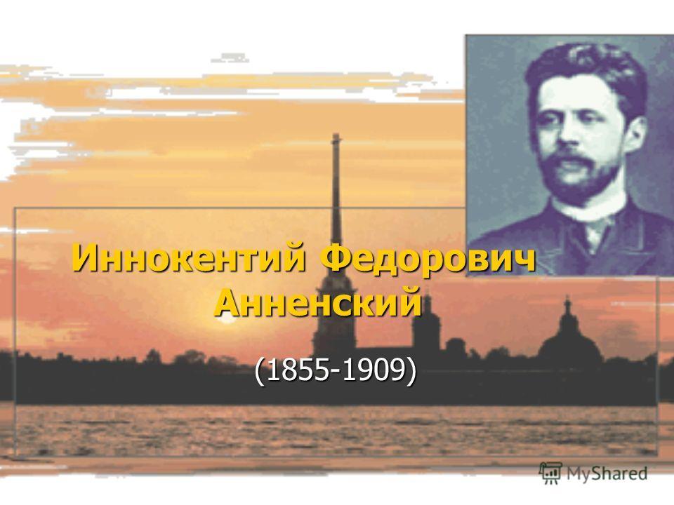 Иннокентий Федорович Анненский (1855-1909) (1855-1909)