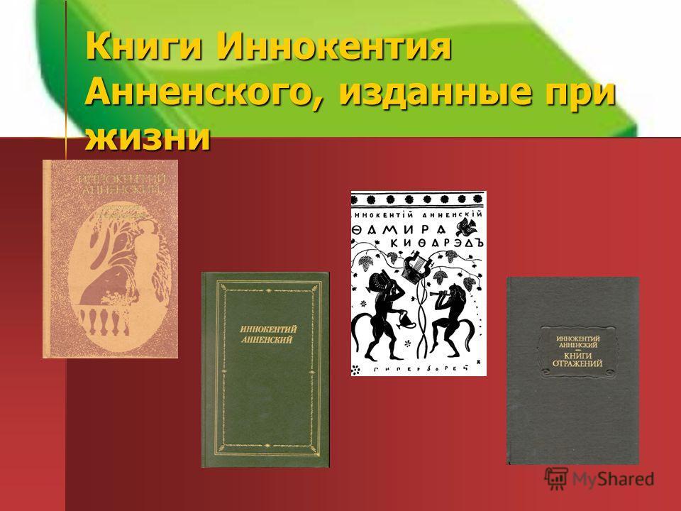 Книги Иннокентия Анненского, изданные при жизни