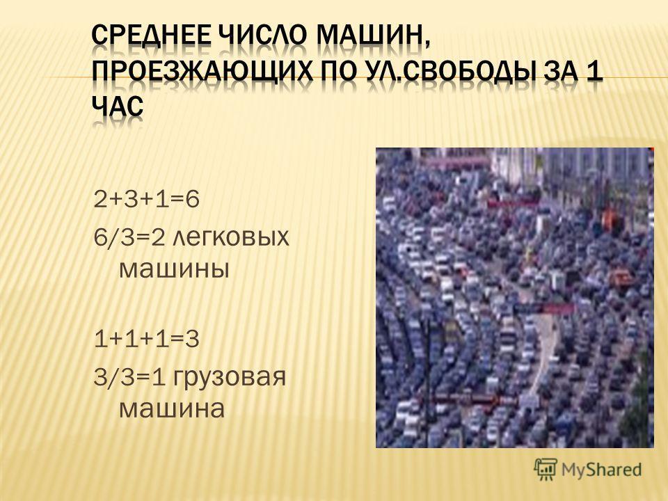 2+3+1=6 6/3=2 легковых машины 1+1+1=3 3/3=1 грузовая машина