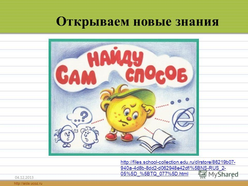 04.12.20138 Открываем новые знания http://files.school-collection.edu.ru/dlrstore/86219b07- 940a-4d8b-8dd2-d062948e42df/%5BNS-RUS_2- 05%5D_%5BTQ_077%5D.html