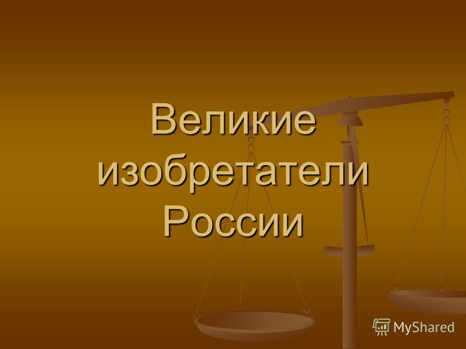 Великие изобретатели России