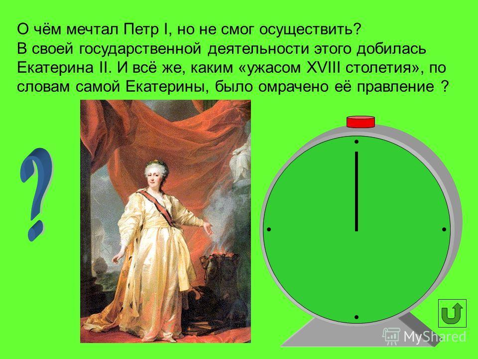 Какому историческому деятелю посвящён этот памятник? Какая важнейшая дата в истории России связана с ним?
