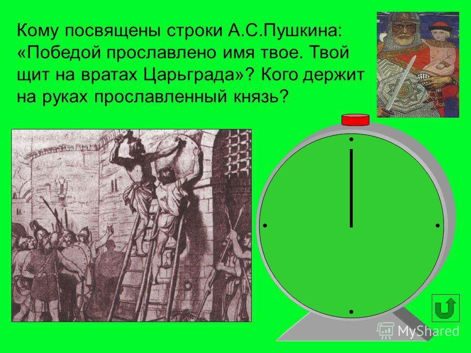 Отечественная история включает в себя периоды: «Киевская Русь», «Россия», «Российская империя»… С какими историческими событиями и личностями связаны появления этих названий государства.