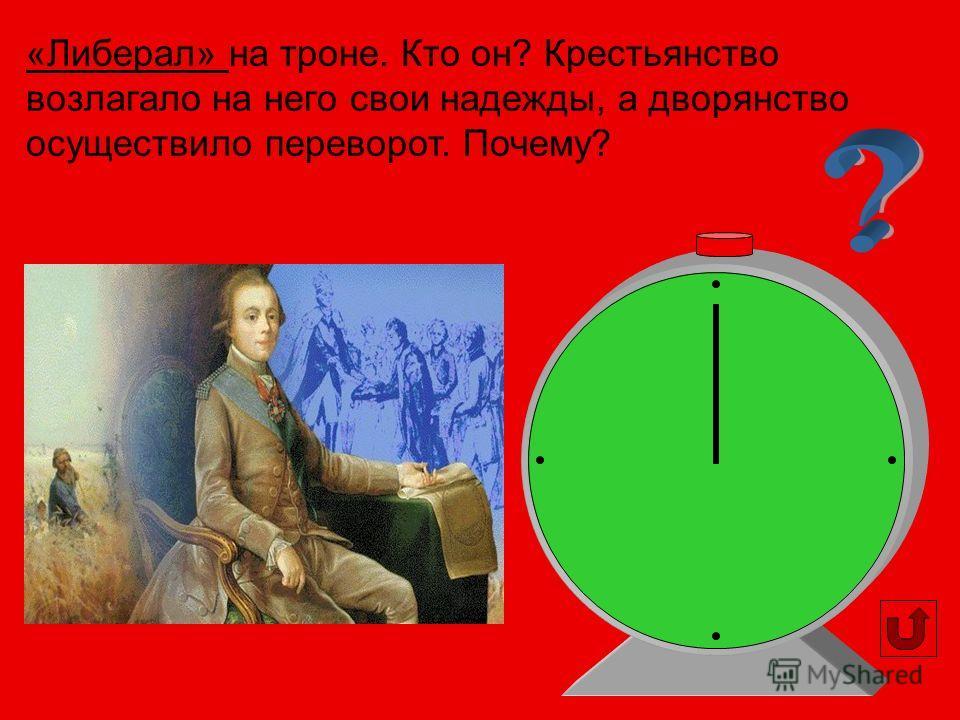 Это понятие в переводе со старославянского означает «кроме, особо» и государственную политику, которую проводил один из русских царей. Полное имя царя, название политики, годы?