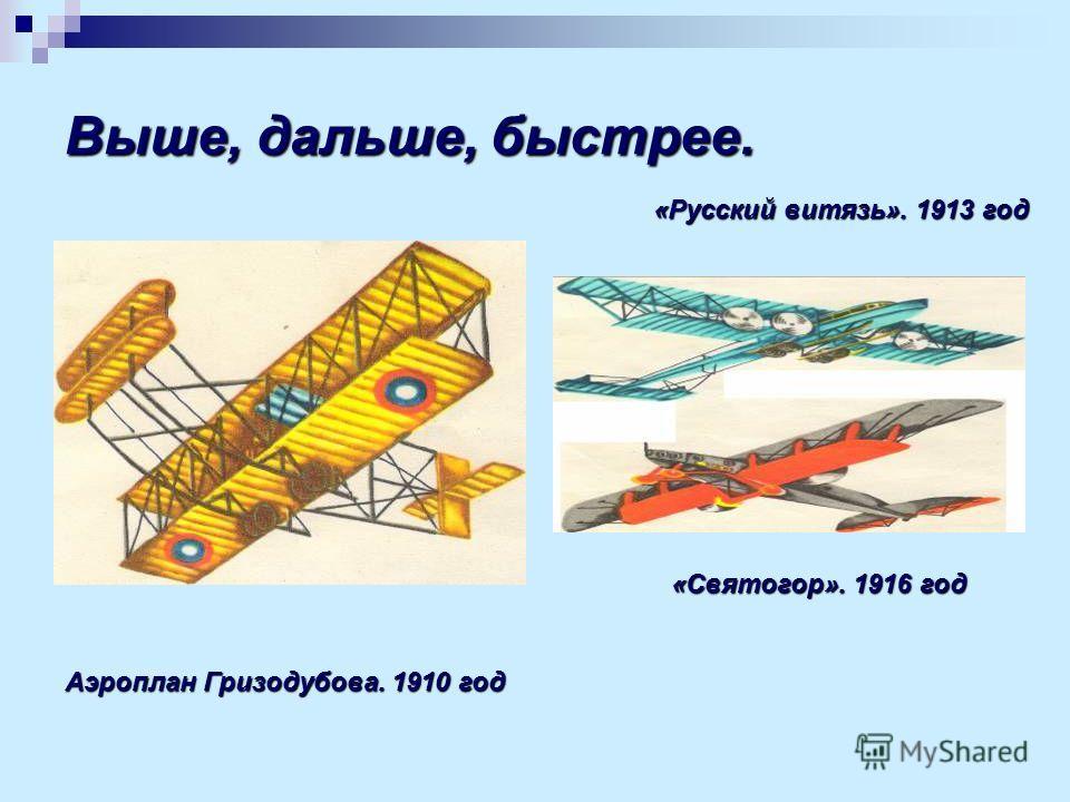 Выше, дальше, быстрее. Аэроплан Гризодубова. 1910 год «Русский витязь». 1913 год «Святогор». 1916 год
