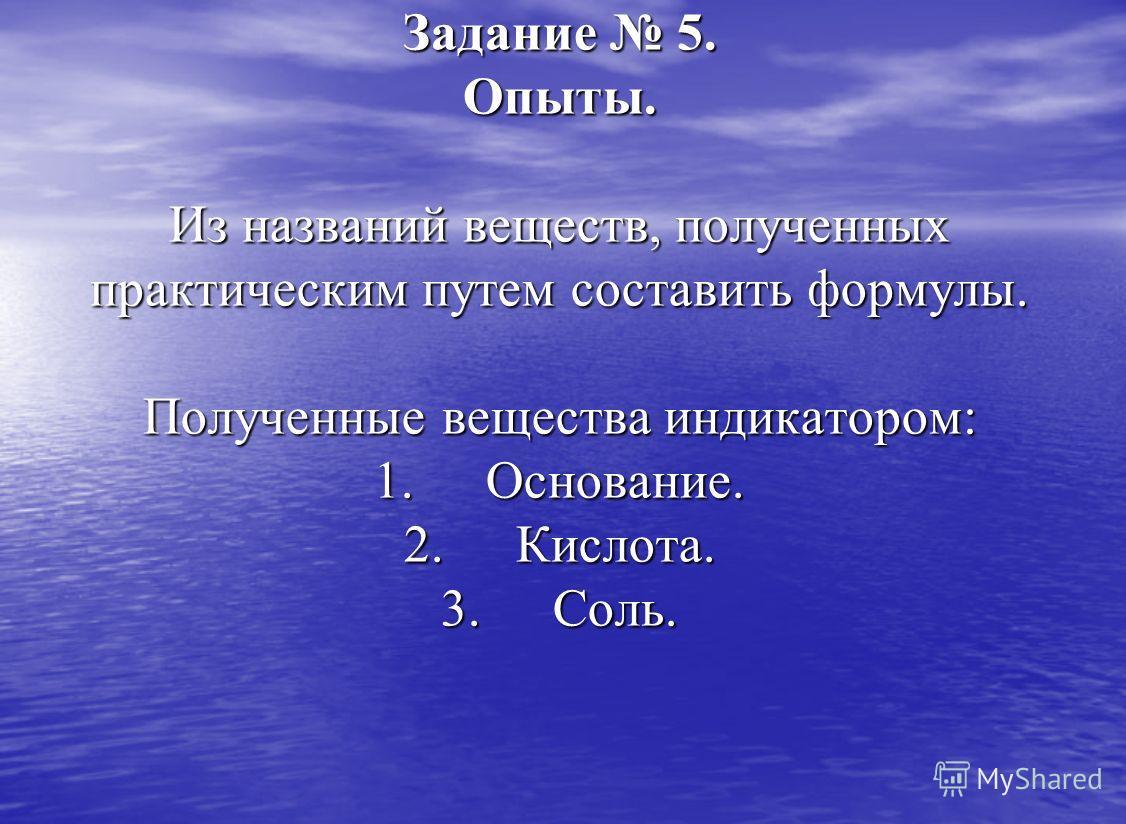 Задание 4. Рассыпались формулки, соберите их правильно и расставьте по своим местам. Рассыпались формулки, соберите их правильно и расставьте по своим местам. Оксиды неметаллов Оксиды металлов SO 4 2-, Na, Ca, O, C 4+, Fe 2+, P 5+, Al, N 3+, S 6+, S,