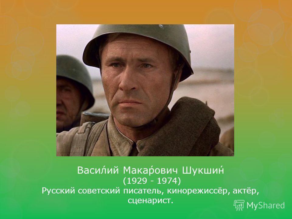 Васи́лий Мака́рович Шукши́н (1929 - 1974) Русский советский писатель, кинорежиссёр, актёр, сценарист.