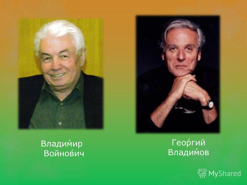 Влади́мир Войно́вич Гео́ргий Влади́мов