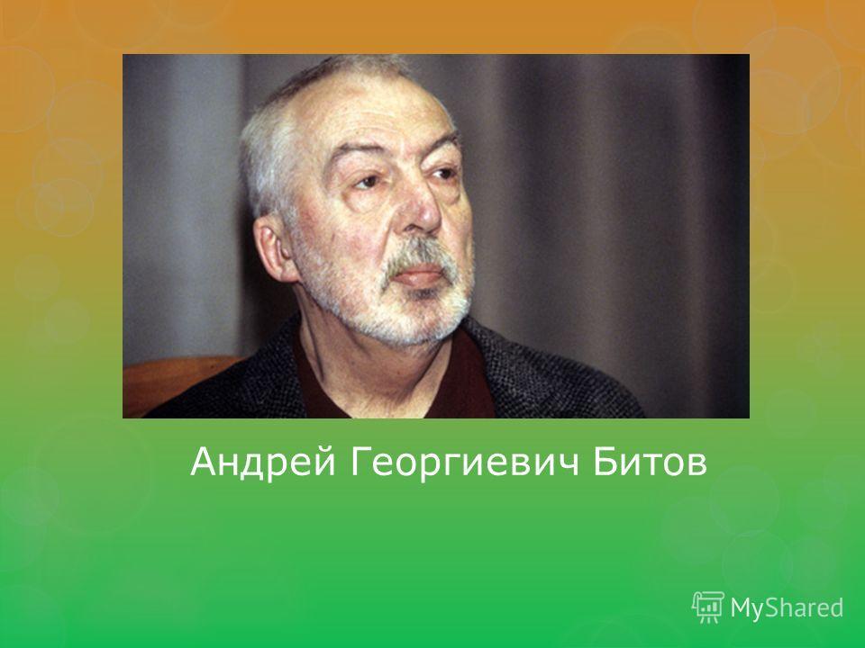 Андрей Георгиевич Битов