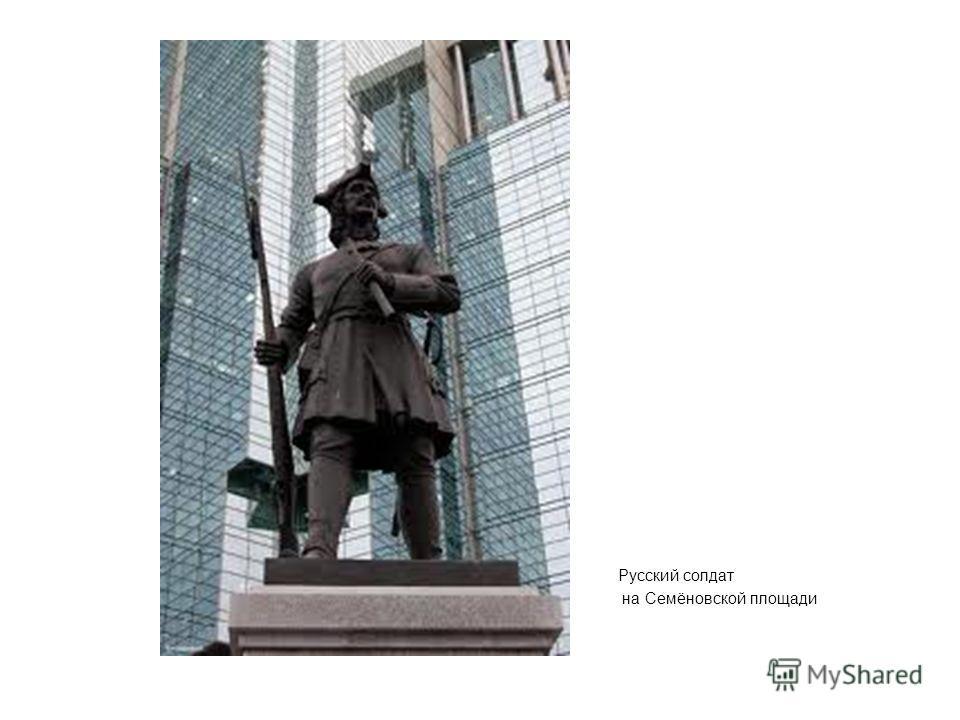 Русский солдат на Семёновской площади