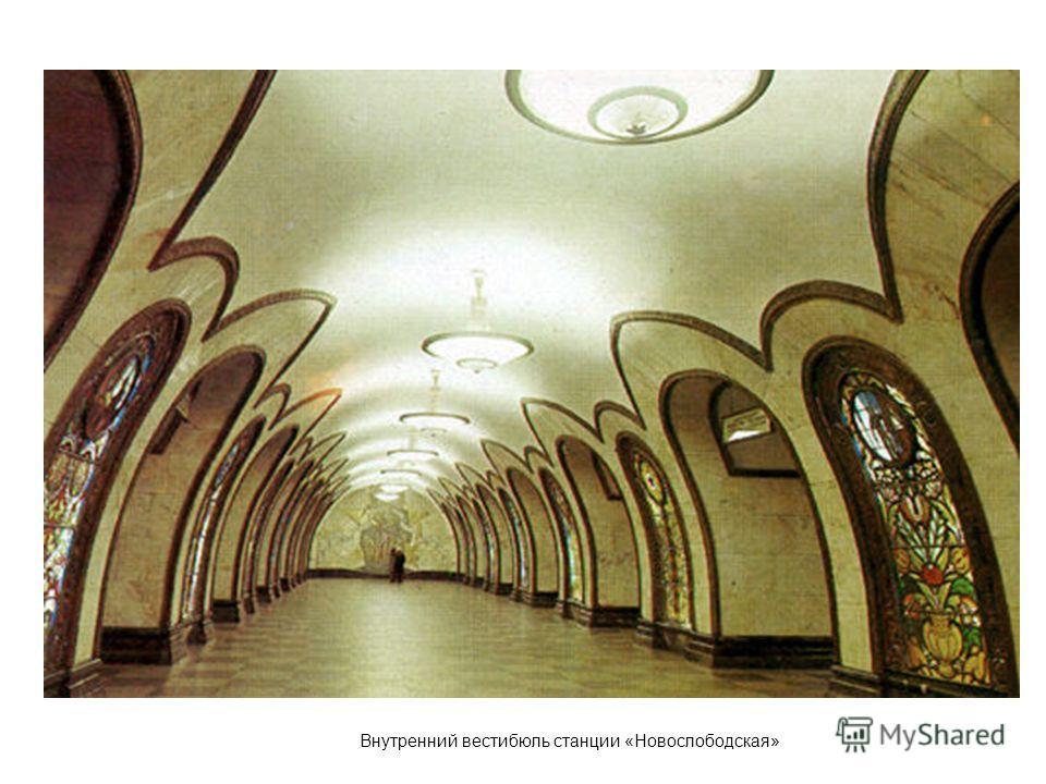 Внутренний вестибюль станции «Новослободская»