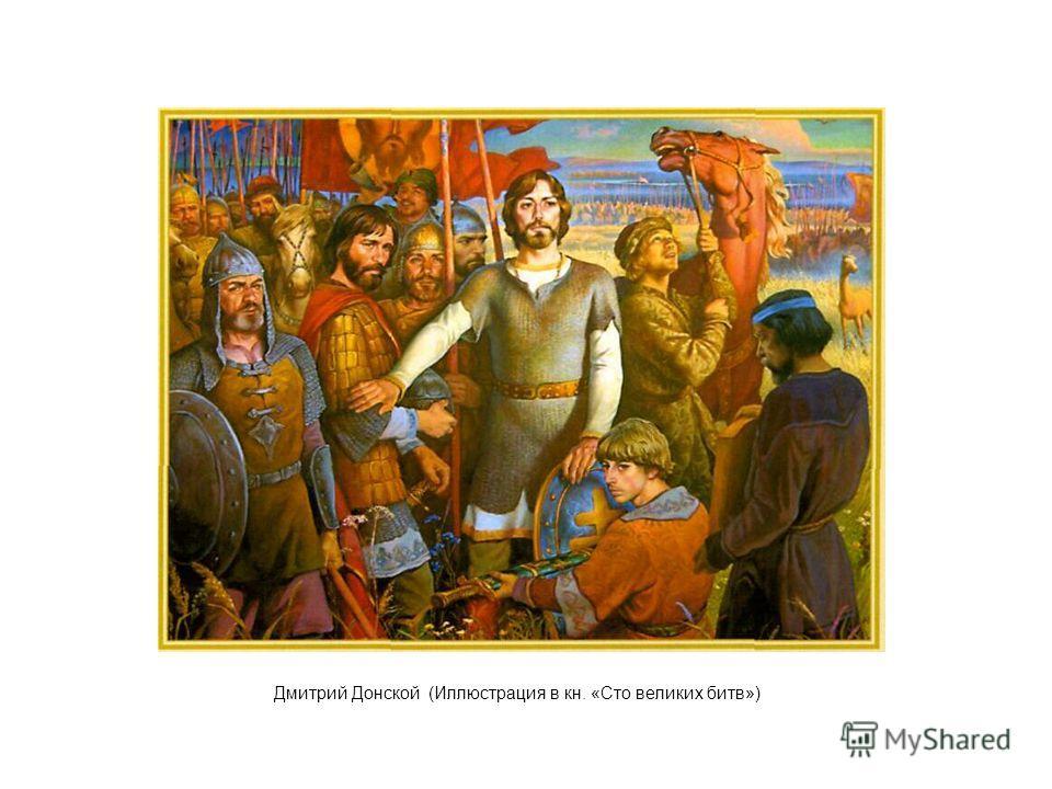 Дмитрий Донской (Иллюстрация в кн. «Сто великих битв»)