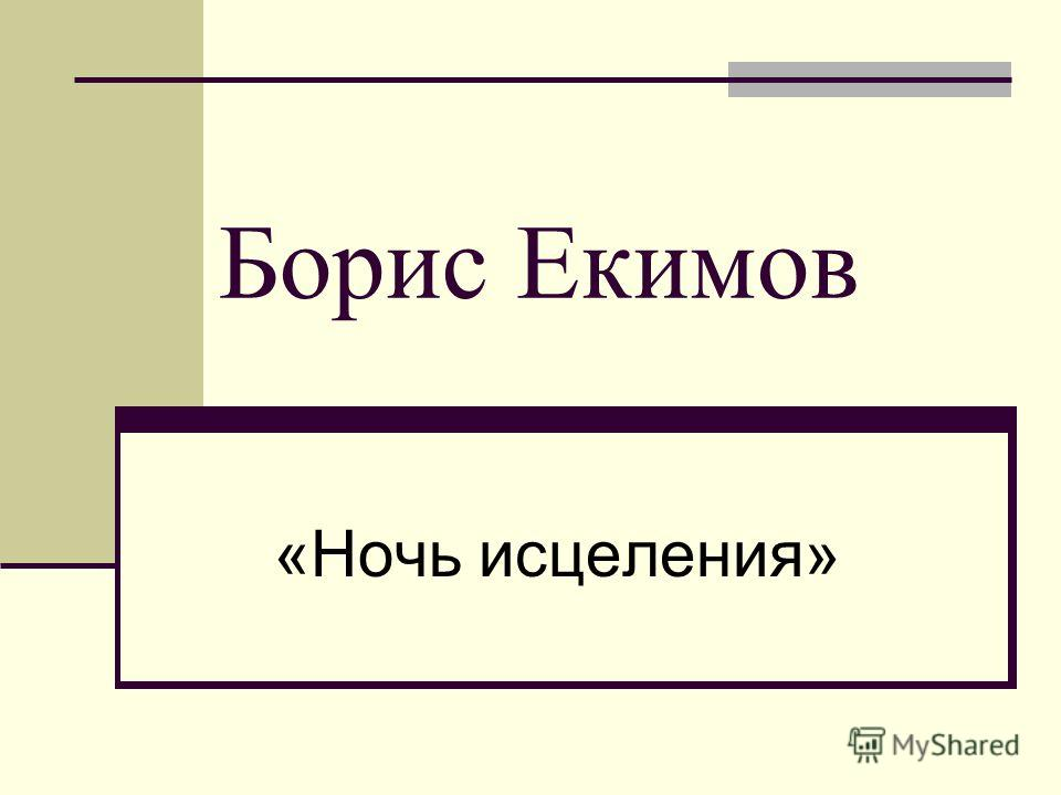 Борис Екимов «Ночь исцеления»