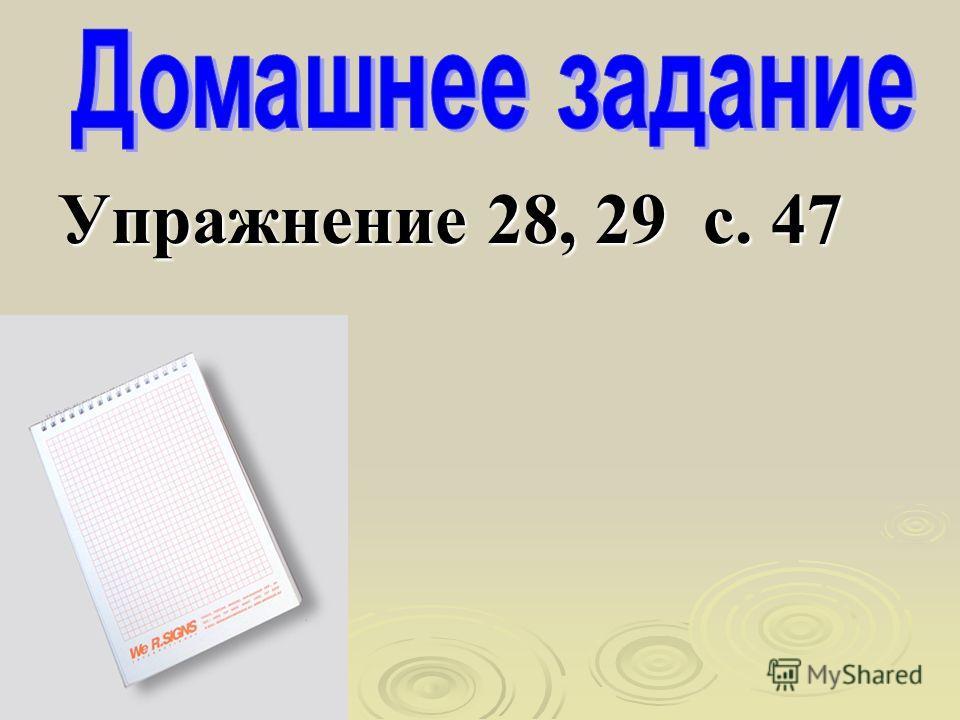 Упражнение 28, 29 с. 47