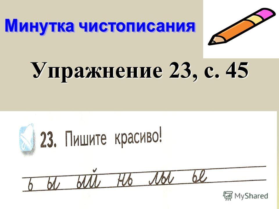 Упражнение 23, с. 45