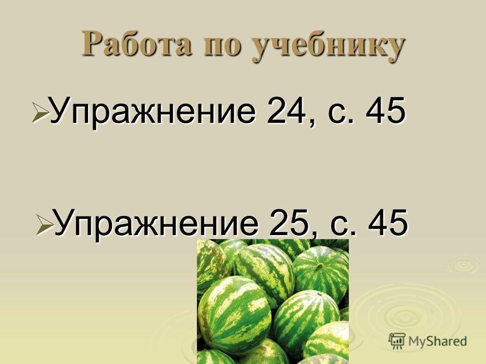 Работа по учебнику Упражнение 24, с. 45 Упражнение 24, с. 45 Упражнение 25, с. 45 Упражнение 25, с. 45