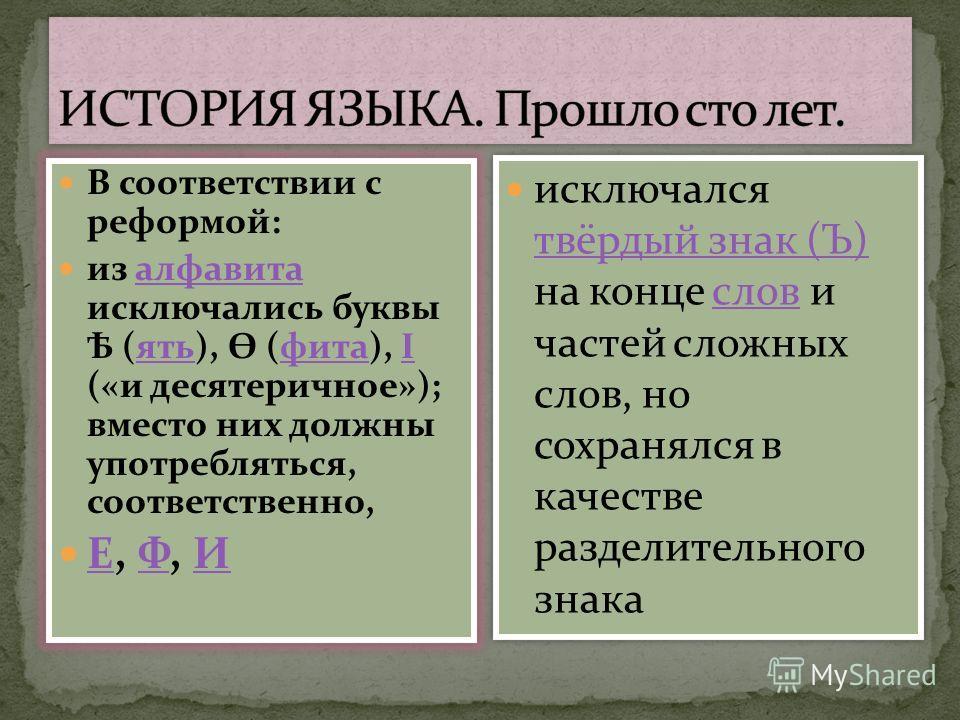 В соответствии с реформой: из алфавита исключались буквы Ѣ (ять), Ѳ (фита), І («и десятеричное»); вместо них должны употребляться, соответственно,алфавитаятьфитаІ Е, Ф, И ЕФИ В соответствии с реформой: из алфавита исключались буквы Ѣ (ять), Ѳ (фита),