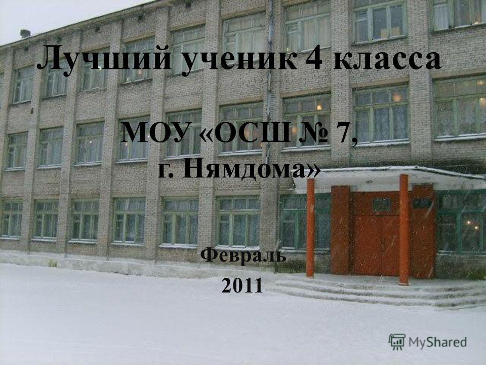 Лучший ученик 4 класса МОУ «ОСШ 7, г. Нямдома» Февраль 2011