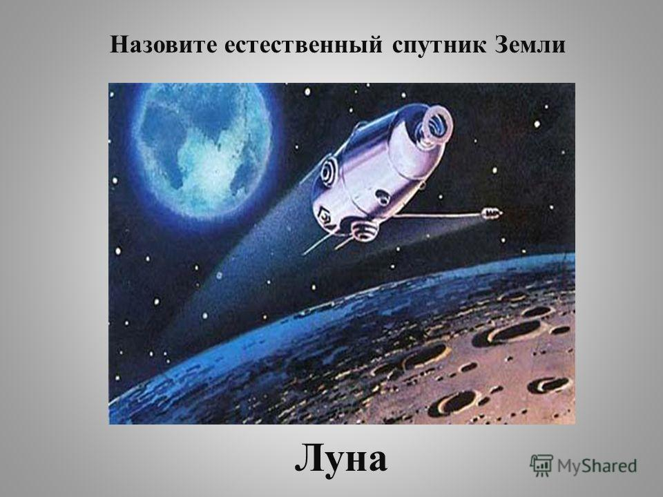Луна Назовите естественный спутник Земли