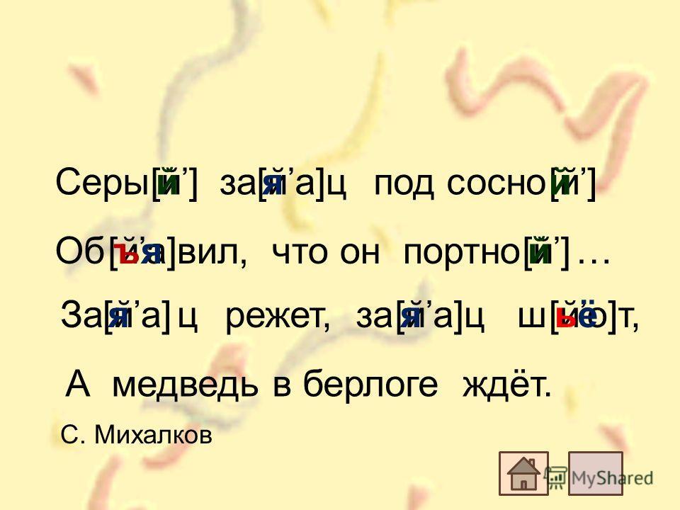 Серы[й,][й,]йза[й,а][й,а]яцпод сосно[й,][й,]й Об[й,а][й,а]ъяъявил, что он портно[й,][й,]й… За[й,а][й,а]яцрежет, за[й,а][й,а]яцш[й,о][й,о]ьёьёт, А медведь в берлоге ждёт. С. Михалков