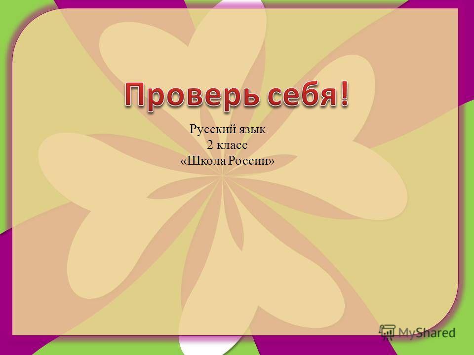 Русский язык 2 класс «Школа России»