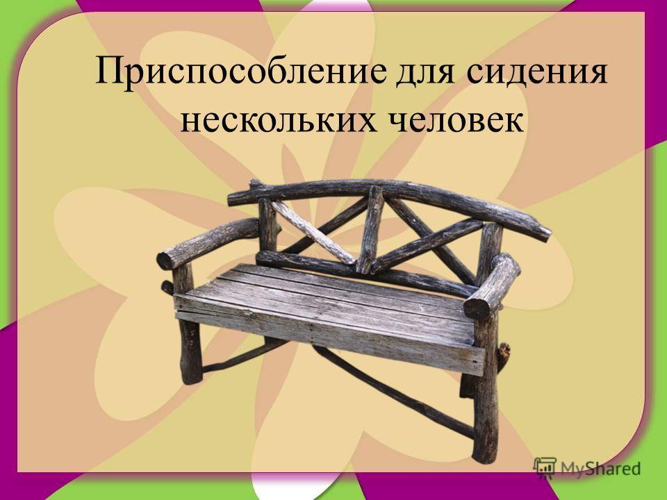 Приспособление для сидения нескольких человек