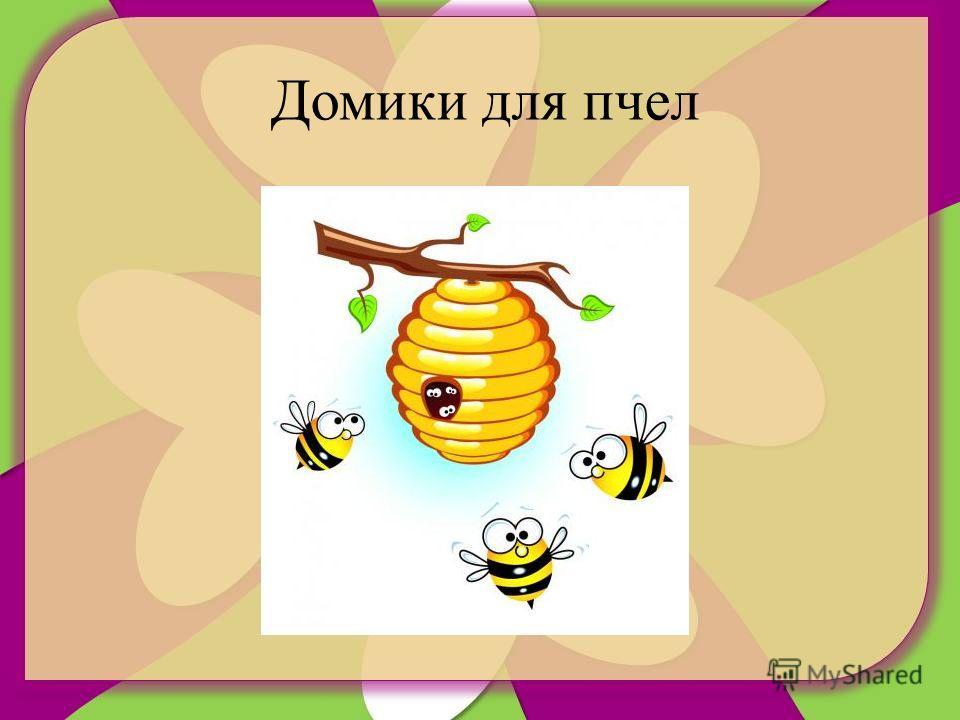 Домики для пчел