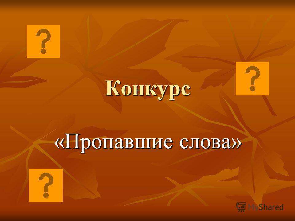 Конкурс «Пропавшие слова»