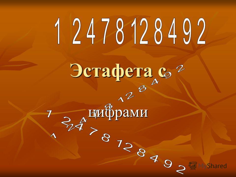 Эстафета с цифрами