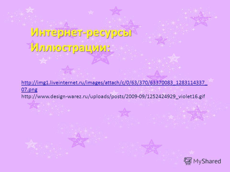 http://img1.liveinternet.ru/images/attach/c/0/63/370/63370083_1283114337_ 07.png http://www.design-warez.ru/uploads/posts/2009-09/1252424929_violet16.gif Интернет-ресурсыИллюстрации: