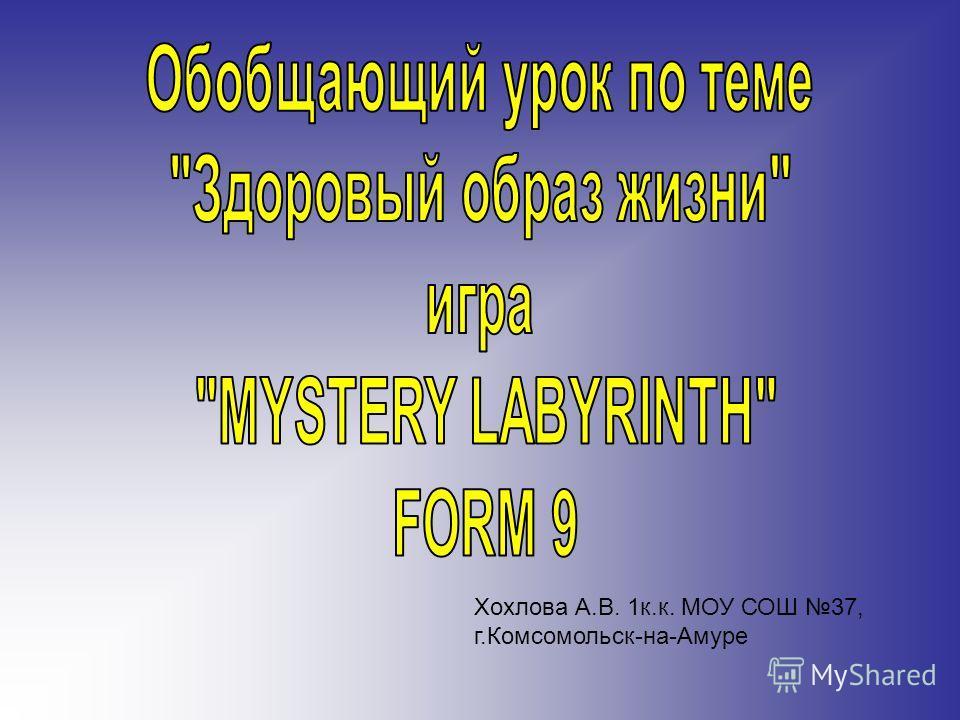 Хохлова А.В. 1к.к. МОУ СОШ 37, г.Комсомольск-на-Амуре