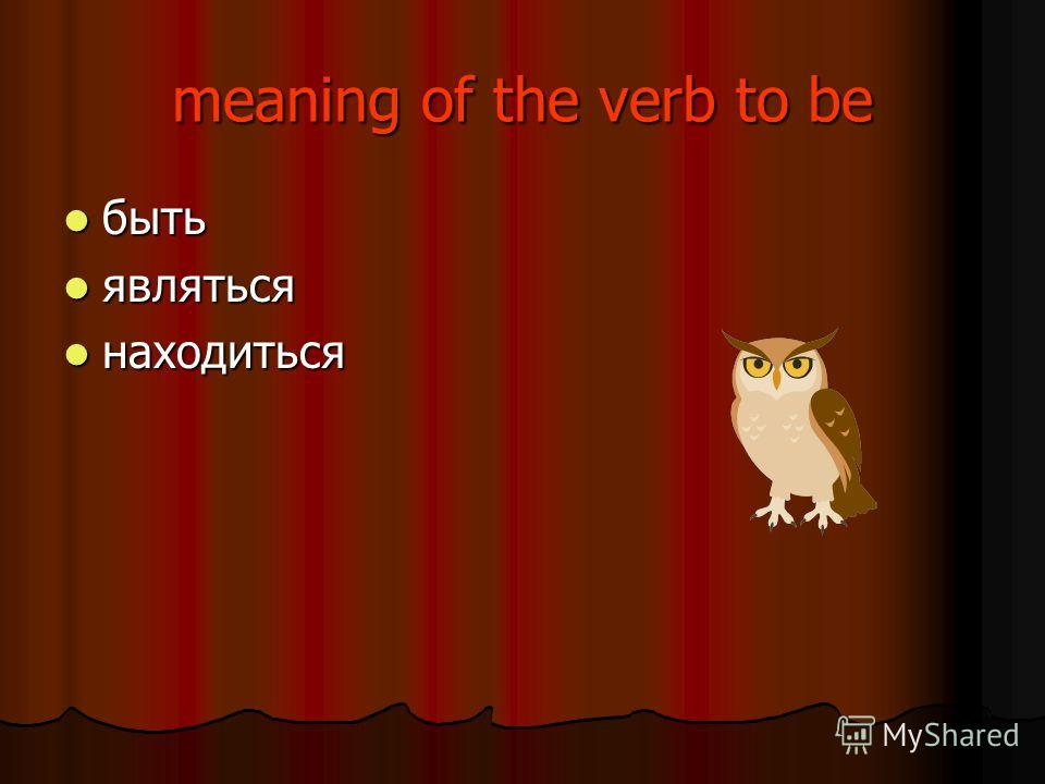 meaning of the verb to be быть быть являться являться находиться находиться