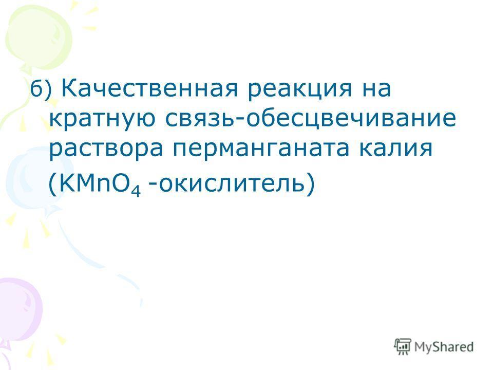 б) Качественная реакция на кратную связь-обесцвечивание раствора перманганата калия (KMnO 4 -окислитель)