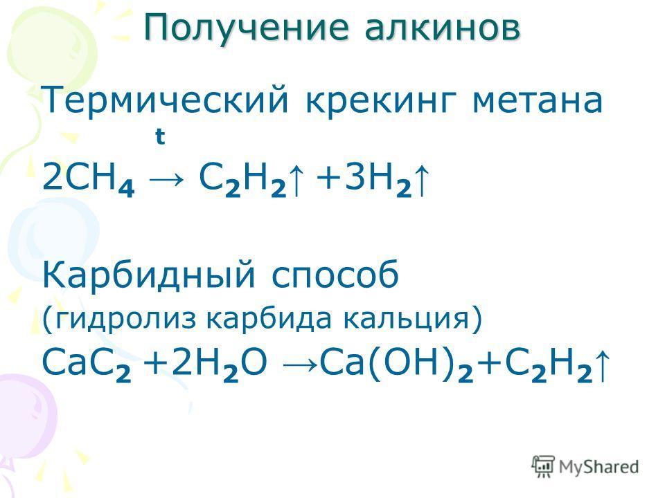 Получение алкинов Термический крекинг метана t 2СН 4 С 2 Н 2 +3Н 2 Карбидный способ (гидролиз карбида кальция) СаС 2 +2Н 2 О Са(ОН) 2 +С 2 Н 2