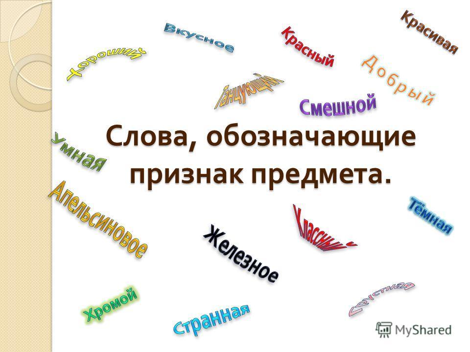 Слова, обозначающие признак предмета.
