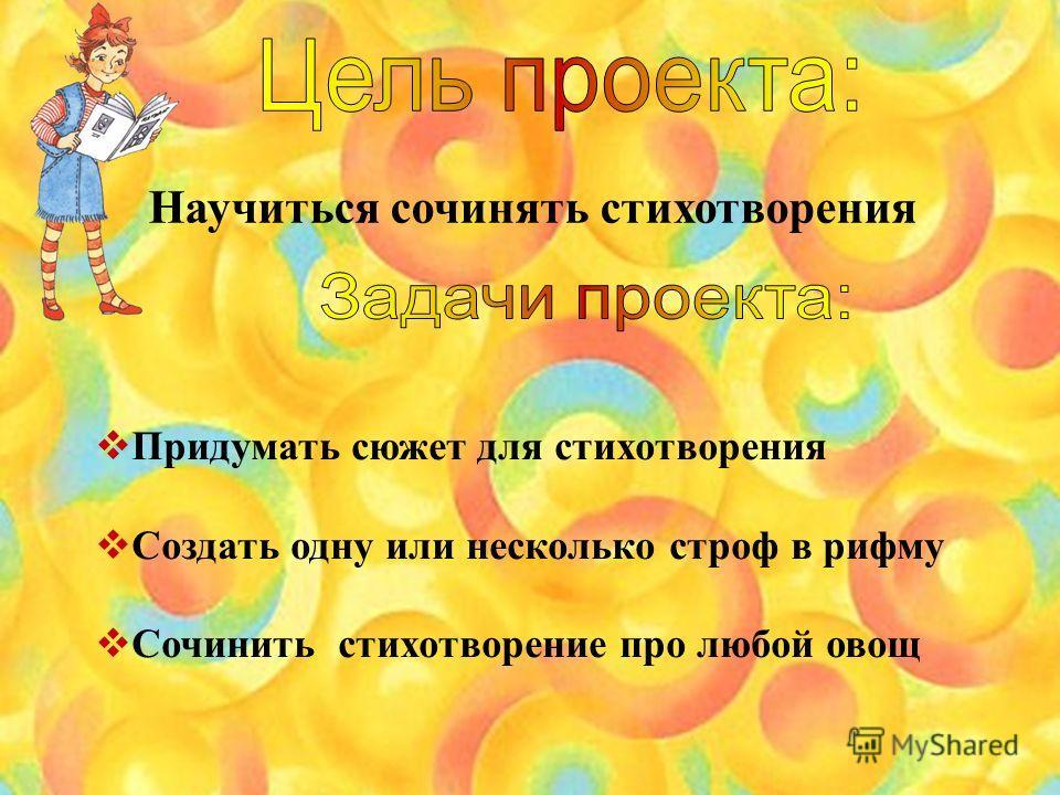 Научиться сочинять стихотворения Придумать сюжет для стихотворения Создать одну или несколько строф в рифму Сочинить стихотворение про любой овощ