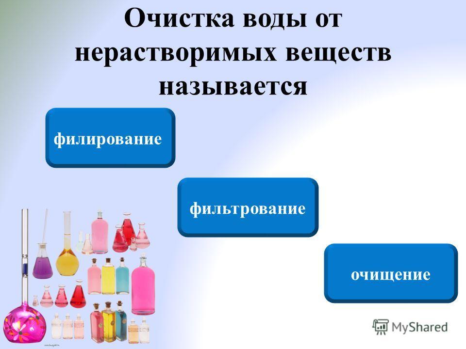 Очистка воды от нерастворимых веществ называется фильтрование филирование очищение