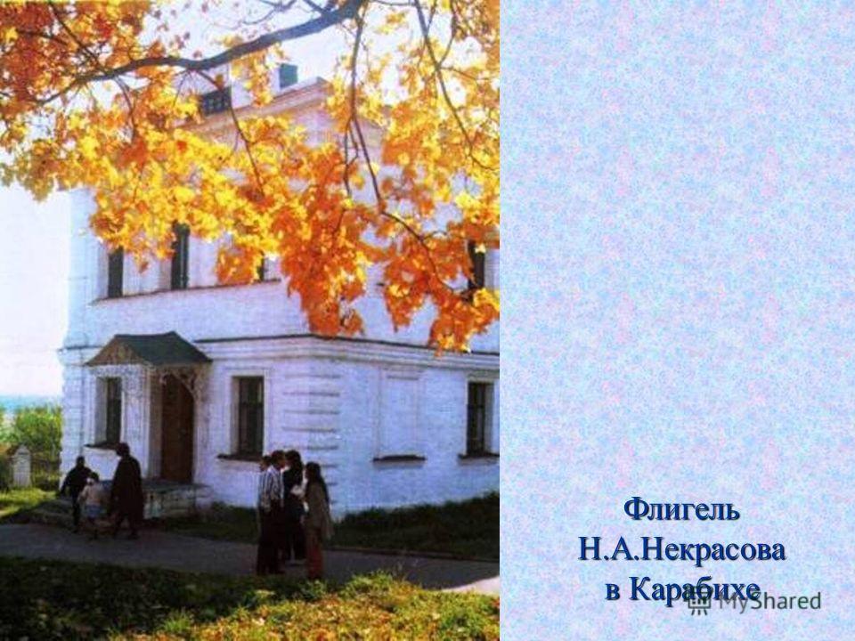 Флигель Н.А.Некрасова в Карабихе