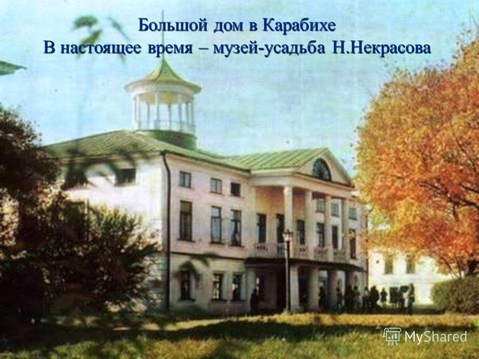 Большой дом в Карабихе В настоящее время – музей-усадьба Н.Некрасова