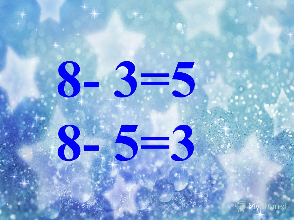 8- 3=5 8- 5=3