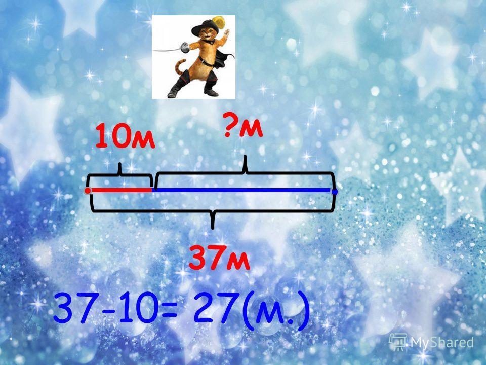10м ?м 37м 37-10=27(м.)