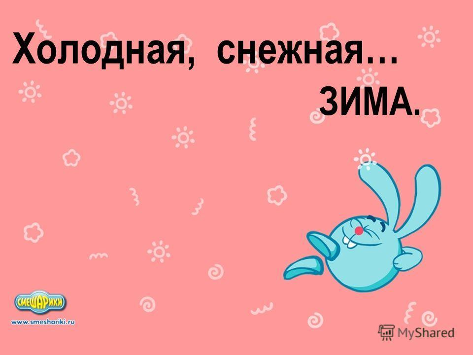 Холодная, снежная… ЗИМА.
